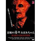 悪魔の毒々おばあちゃん [DVD]