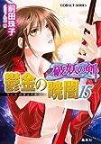 鬱金の暁闇 15 破妖の剣(6) (破妖の剣シリーズ) (コバルト文庫)