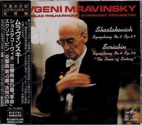 ショスタコーヴィチ:交響曲第5番、スクリャービン「法悦の詩」