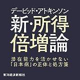 デービッド・アトキンソン 新・所得倍増論: 潜在能力を活かせない「日本病」の正体と処方箋