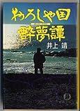 おろしや国酔夢譚 (徳間文庫)