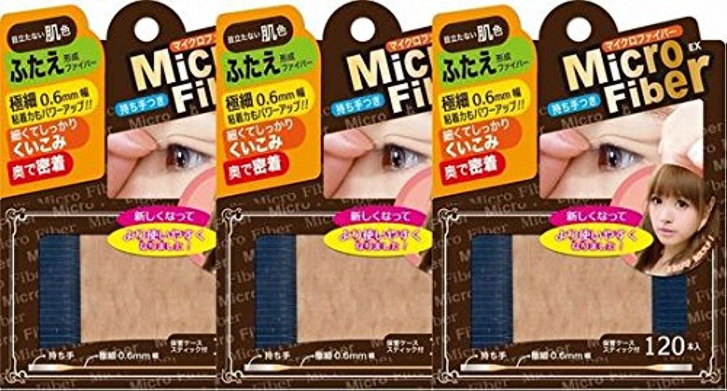受け入れ誘導振動するビーエヌ マイクロファイバーEX ヌーディ(肌色) 120本 NMC-02 3個セット (3)