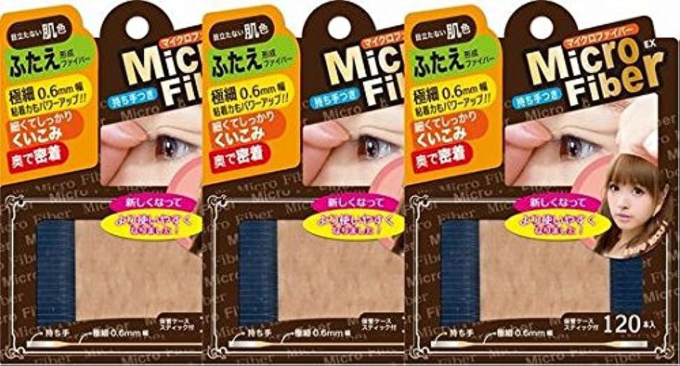 あごひげ愛従順ビーエヌ マイクロファイバーEX ヌーディ(肌色) 120本 NMC-02 3個セット (3)