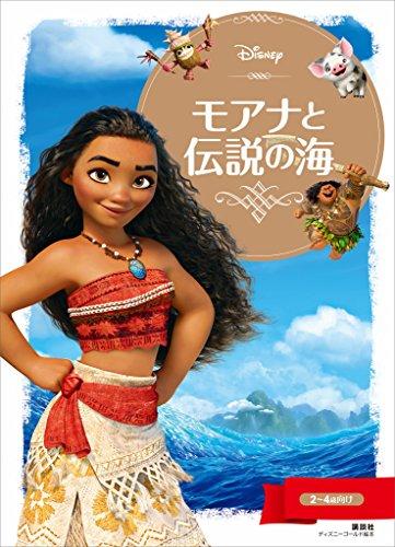 モアナと伝説の海 (ディズニーゴールド絵本)の詳細を見る
