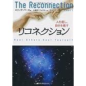 リコネクション―人を癒し、自分を癒す