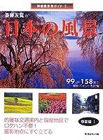 斎藤友覧の日本の風景 春夏編〈1〉 (詳細撮影地ガイド)