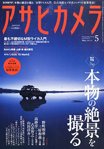 アサヒカメラ 2015年 05 月号 [雑誌]の詳細を見る