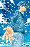 サイケまたしても(15) (少年サンデーコミックス)