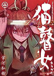 猫瞽女-ネコゴゼ-(1) (ヤングキングコミックス)