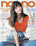 non・no(ノンノ) 2017年 06 月号 [雑誌]