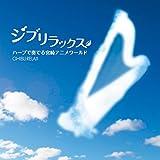 ジブリラックス ハープで奏でる宮崎アニメワールド