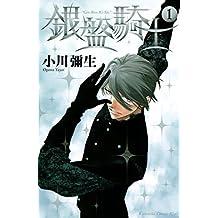 銀盤騎士(1) (Kissコミックス)