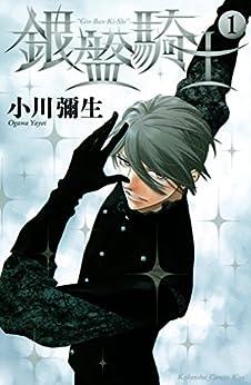 [小川彌生]の銀盤騎士(1) (Kissコミックス)