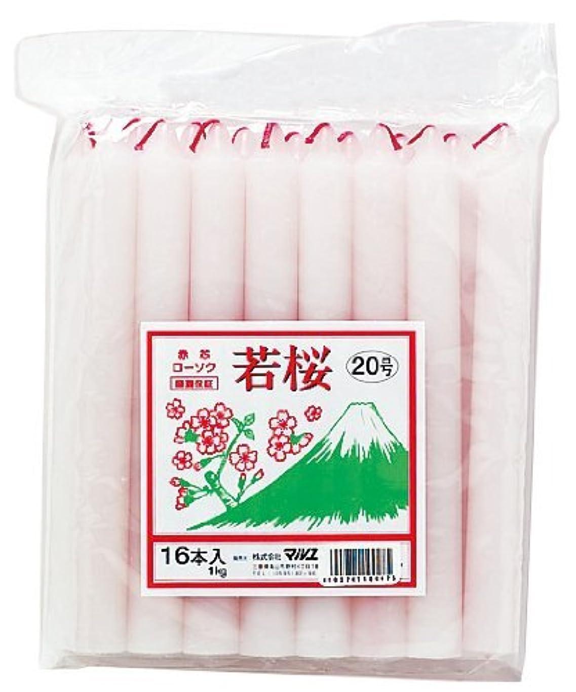 マルエス 若桜 赤芯20号 1kg