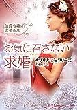 お気に召さない求婚―伯爵令嬢の恋愛作法〈1〉 (MIRA文庫)