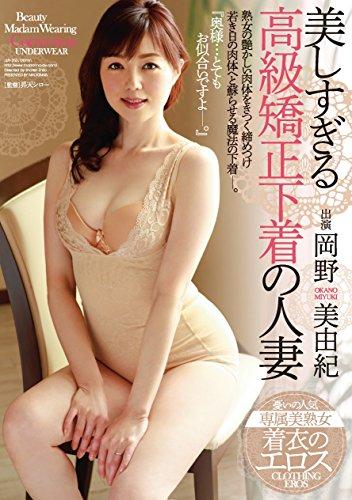 美しすぎる高級矯正下着の人妻 岡野美由紀 マドンナ [DVD]