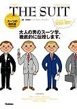 メンズ スーツ メンズファッションの教科書シリーズ vol.1  THE SUIT