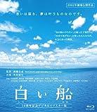 白い船 10周年記念デジタルリマスター版[Blu-ray/ブルーレイ]
