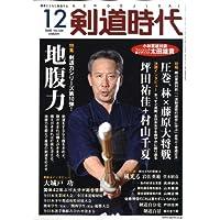 剣道時代 2008年 12月号 [雑誌]