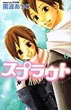 スプラウト(6) (講談社コミックス別冊フレンド)