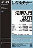 法学セミナー 2011年 04月号 [雑誌]