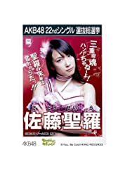 AKB48公式生写真22ndシングル選抜総選挙【佐藤聖羅】