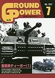 グランドパワー2017年7月号 (重戦車ティーガー(1))