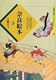 奈良絵本〈下〉 (京都書院アーツコレクション)