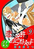 恋に免許はいらねぇよ プチキス(9) Speed.9 (Kissコミックス)