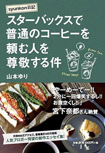 syunkon日記 スターバックスで普通のコーヒーを頼む人を尊敬する件の詳細を見る