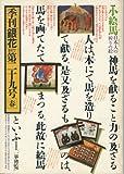 季刊銀花1977春29号