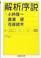 解析序説 (ちくま学芸文庫)