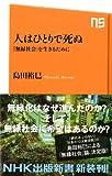 人はひとりで死ぬ 「無縁社会」を生きるために (NHK出版新書)