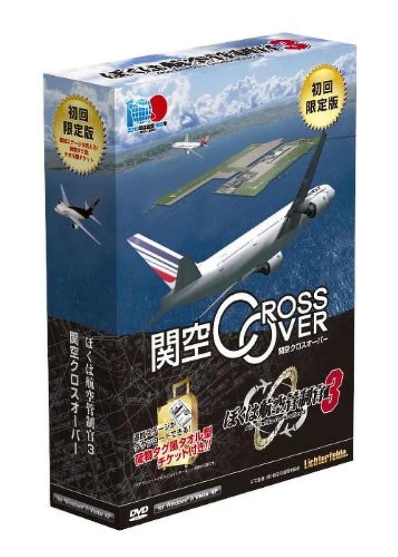 空のキャロライン干渉ぼくは航空管制官3 関空クロスオーバー初回限定版