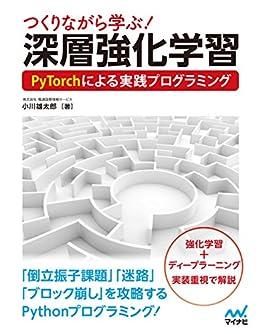 [株式会社電通国際情報サービス 小川雄太郎]のつくりながら学ぶ!深層強化学習 PyTorchによる実践プログラミング