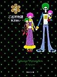ご近所物語 4 (集英社文庫―コミック版)