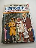 アメリカとゆれうごく世界 (学習漫画 世界の歴史)