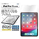 ASDEC アスデック iPad Pro 11 保護フィルム 11インチ フィルム [ノングレアフィルム3] ・防指紋 指紋防止・気泡消失・映り込み防止 反射防止・キズ防止・アンチグレア・日本製 NGB-IPA10 (iPad Pro 11 2018 / マットフィルム)