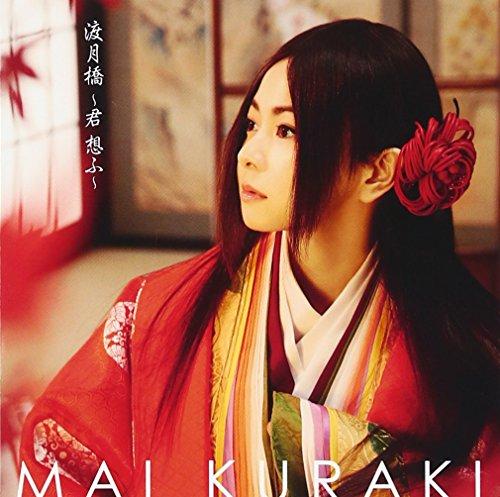 渡月橋 〜君 想ふ〜 (初回限定盤) (DVD付)...