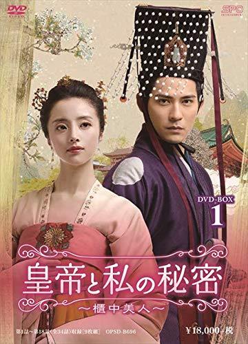 皇帝と私の秘密~櫃中美人~ DVD-BOX1