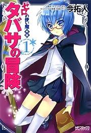 ゼロの使い魔外伝 タバサの冒険 1 (MFコミックス アライブシリーズ)
