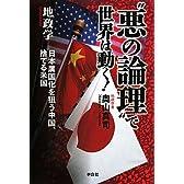 """""""悪の論理""""で世界は動く!~地政学—日本属国化を狙う中国、捨てる米国"""