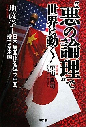 """""""悪の論理""""で世界は動く!~地政学−日本属国化を狙う中国、捨てる米国"""