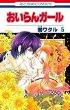 おいらんガール 第5巻 (花とゆめCOMICS)