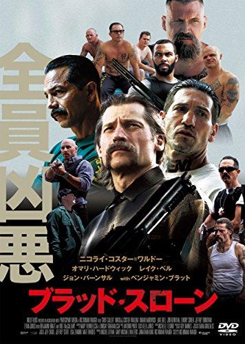 ブラッド・スローン [DVD] -