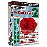 速攻!PDF to Data 2 Pro