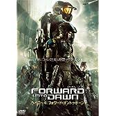 Halo4:フォワード・オントゥ・ドーン [DVD]