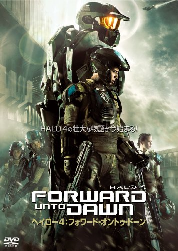 Halo4:フォワード・オントゥ・ドーン [DVD]の詳細を見る