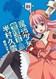 魔法少女管理官・半村久雪01 (電撃コミックスNEXT)