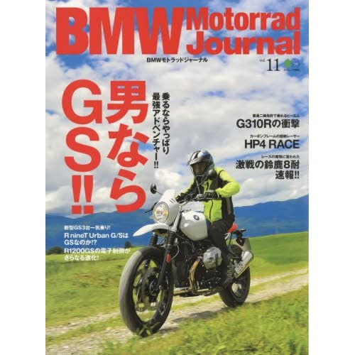 BMWモトラッドジャーナルVOL.11 (エイムック 3803)